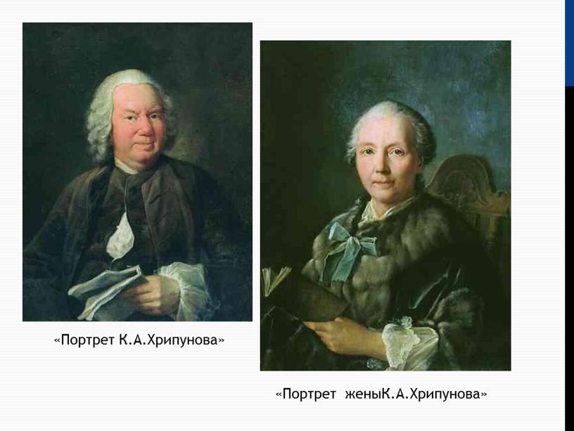 Портрет К.А.Хрипунова» «Портрет женыК