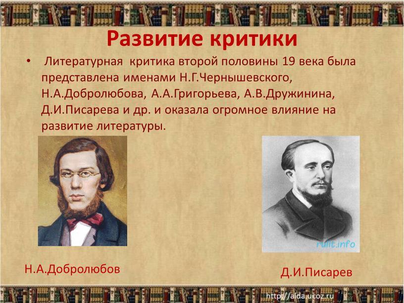 Развитие критики Литературная критика второй половины 19 века была представлена именами