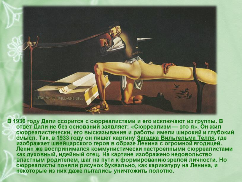 В 1936 году Дали ссорится с сюрреалистами и его исключают из группы