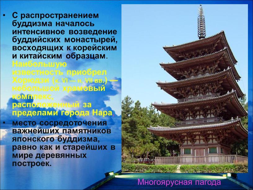 С распространением буддизма началось интенсивное возведение буддийских монастырей, восходящих к корейским и китайским образцам