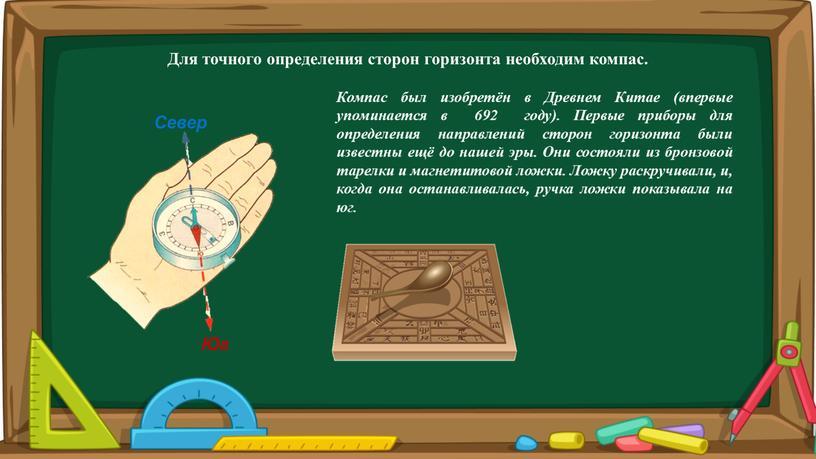 Для точного определения сторон горизонта необходим компас