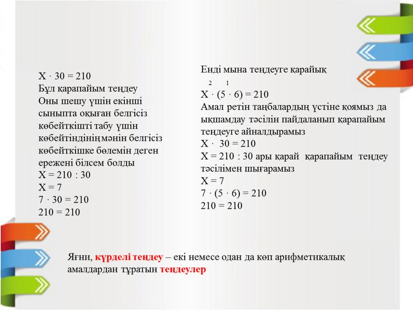 Х · 30 = 210 Бұл қарапайым теңдеу