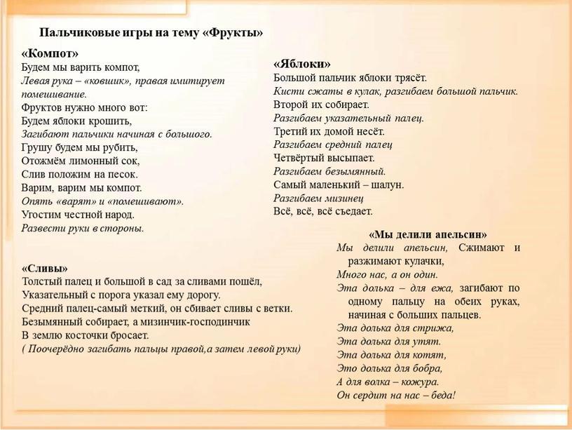 Пальчиковые игры на тему «Фрукты» «Компот»