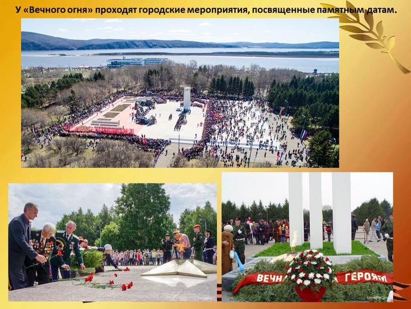 У «Вечного огня» проходят городские мероприятия, посвященные памятным датам