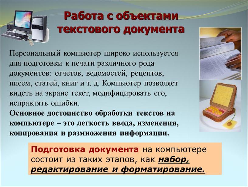 Персональный компьютер широко используется для подготовки к печати различного рода документов: отчетов, ведомостей, рецептов, писем, статей, книг и т
