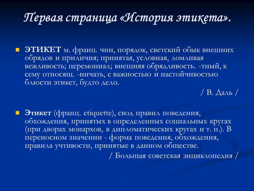 Первая страница «История этикета»