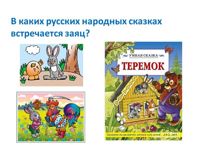 В каких русских народных сказках встречается заяц?