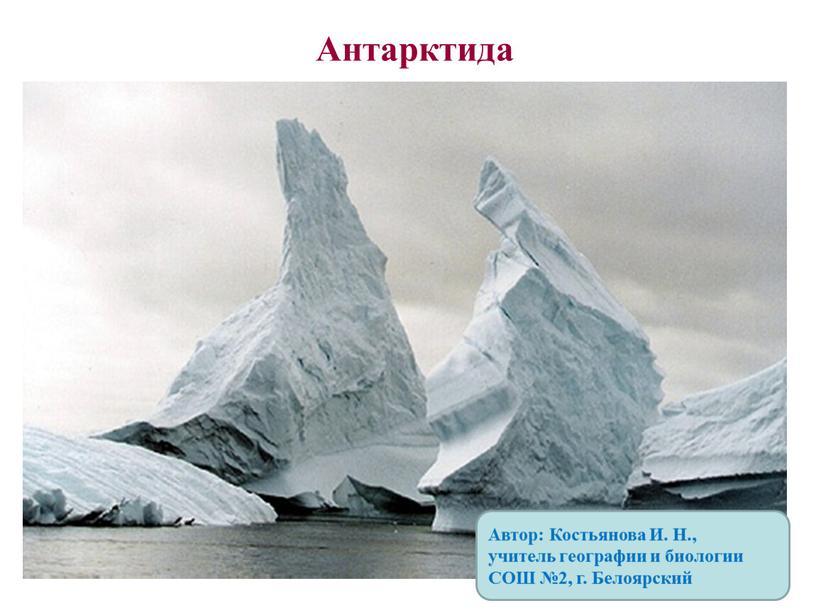 Антарктида Автор: Костьянова И