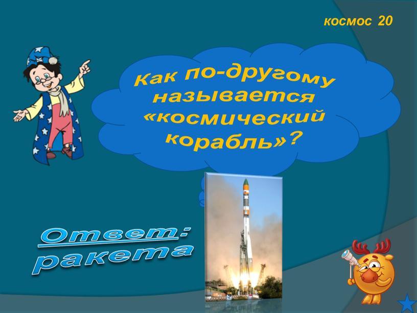 Как по-другому называется «космический корабль»?