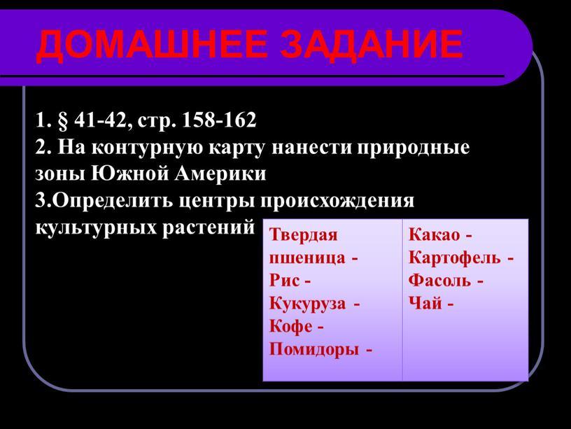 ДОМАШНЕЕ ЗАДАНИЕ § 41-42, стр