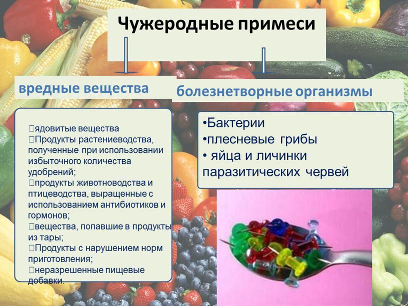 Чужеродные примеси вредные вещества болезнетворные организмы ядовитые вещества