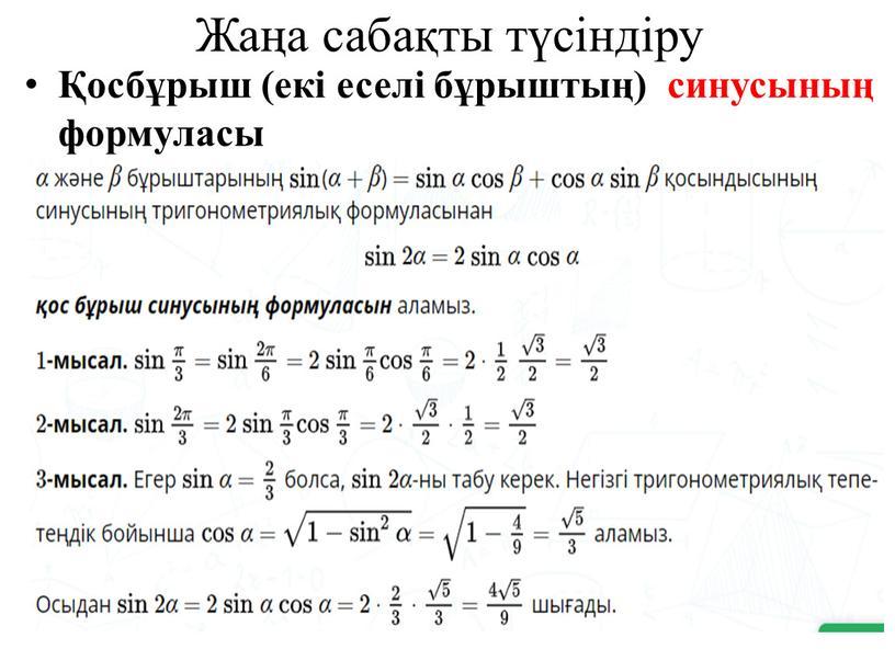 Жаңа сабақты түсіндіру Қосбұрыш (екі еселі бұрыштың) синусының формуласы