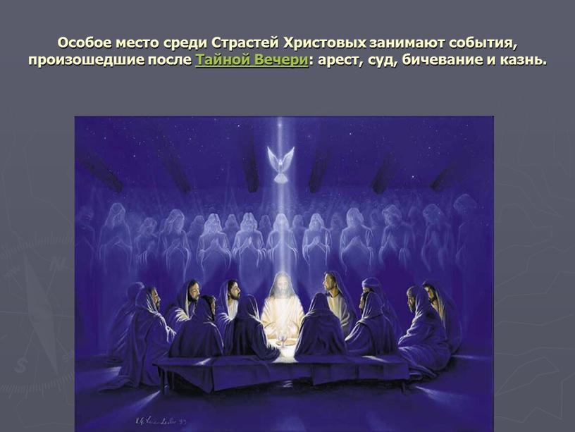 Особое место среди Страстей Христовых занимают события, произошедшие после