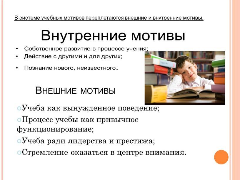 В системе учебных мотивов переплетаются внешние и внутренние мотивы