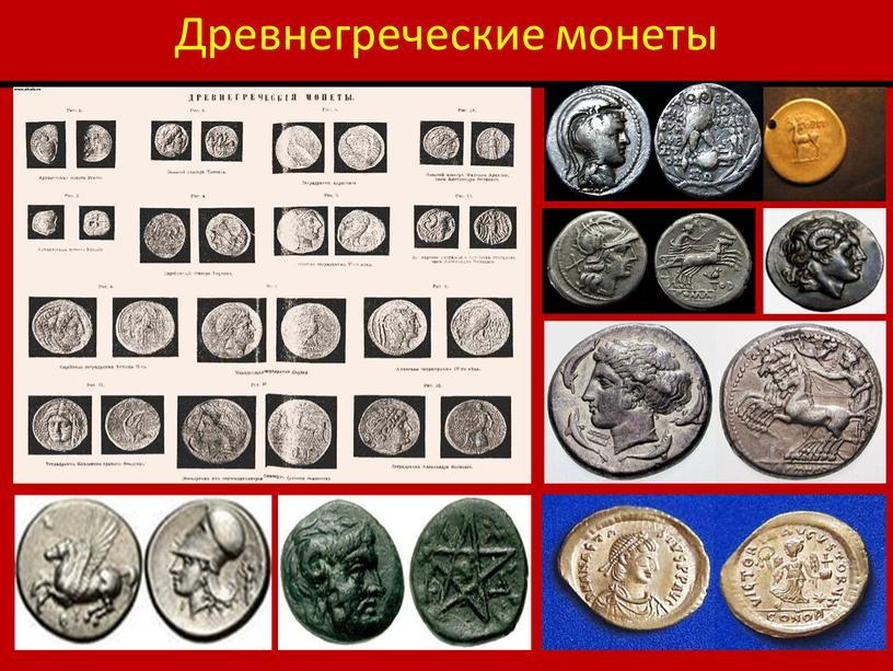 Древнегреческие монеты