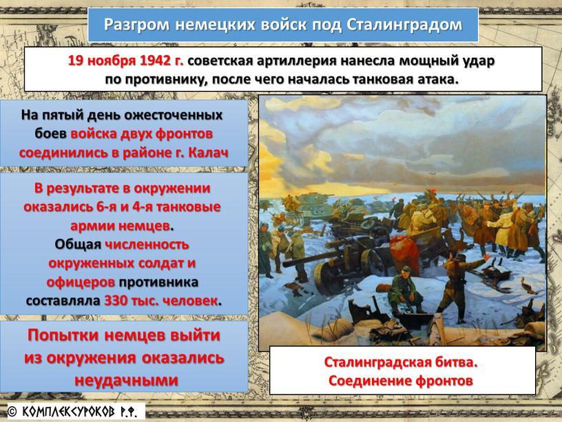 На пятый день ожесточенных боев войска двух фронтов соединились в районе г
