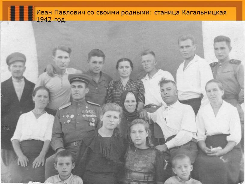 Иван Павлович со своими родными: станица