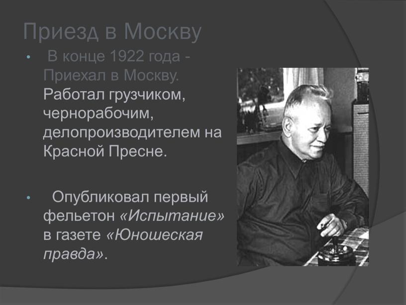 Приезд в Москву В конце 1922 года -