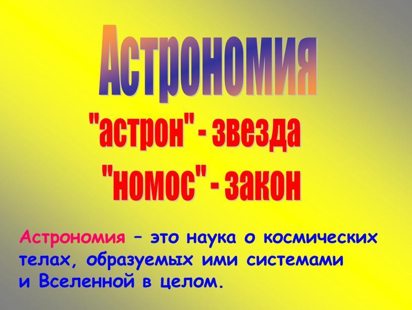 """Астрономия """"астрон"""" - звезда """"номос"""" - закон"""