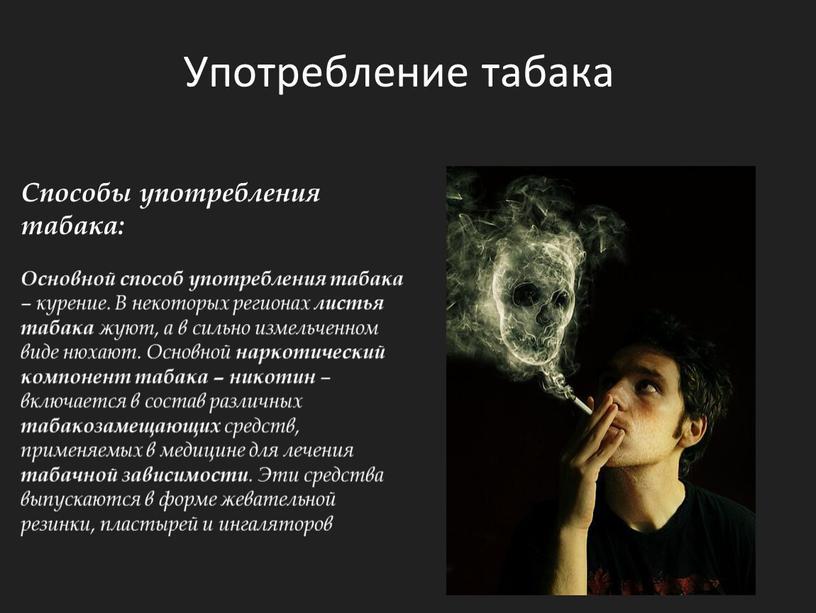 Употребление табака Способы употребления табака: