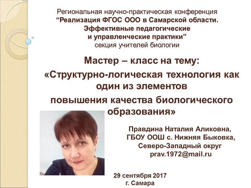 """Региональная научно-практическая конференция """"Реализация"""