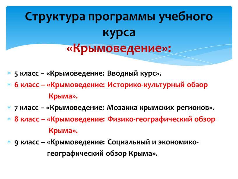 Крымоведение: Вводный курс». 6 класс – «Крымоведение:
