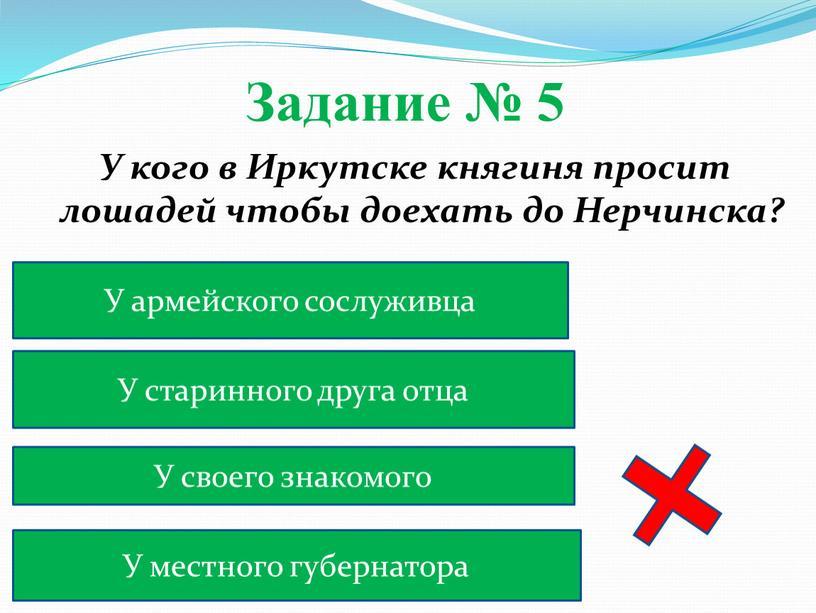 Задание № 5 У кого в Иркутске княгиня просит лошадей чтобы доехать до
