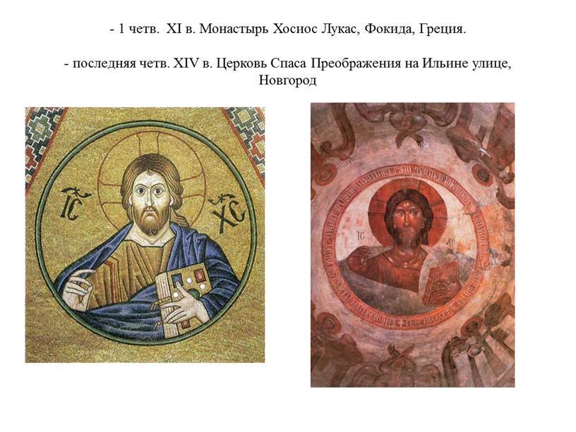 XI в. Монастырь Хосиос Лукас, Фокида,