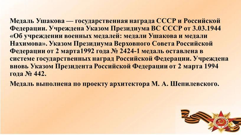 Медаль Ушакова — государственная награда