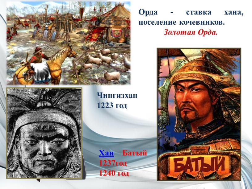 Орда - ставка хана, поселение кочевников