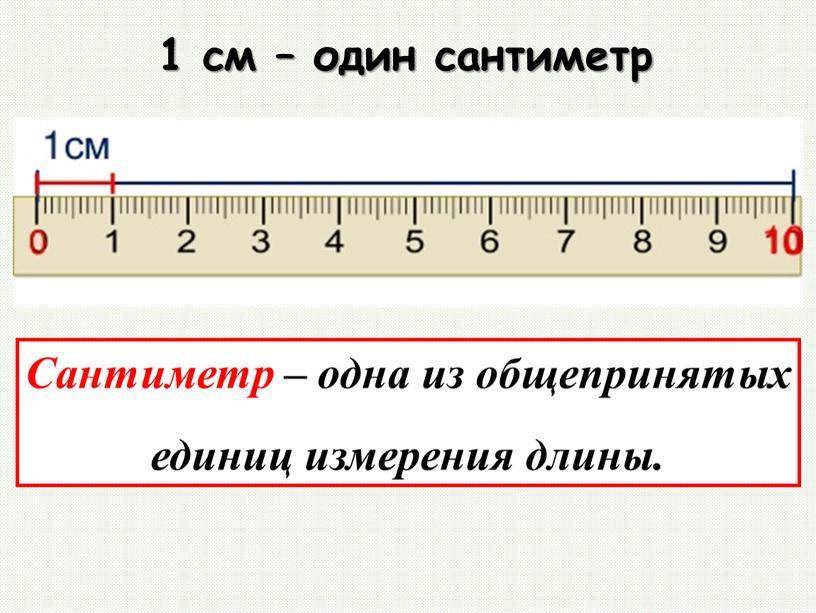 Сантиметр – одна из общепринятых единиц измерения длины