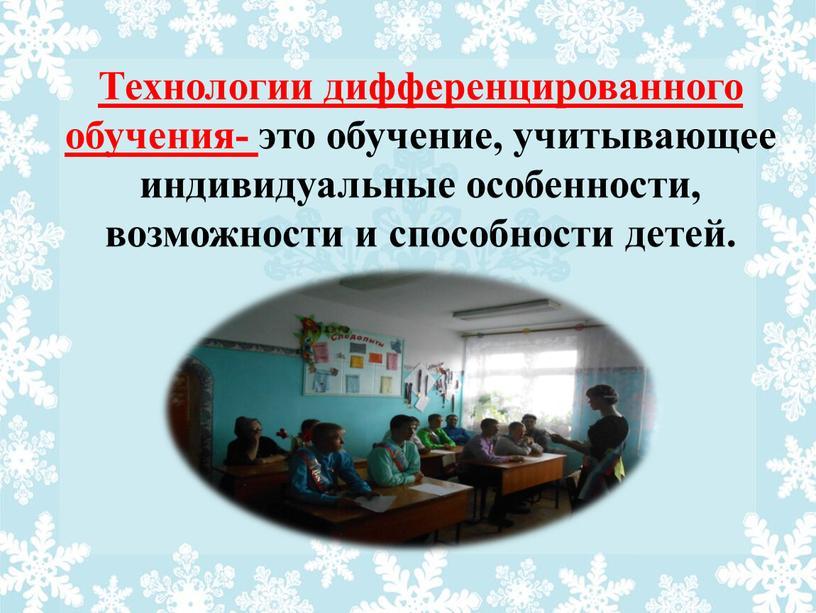 Технологии дифференцированного обучения- это обучение, учитывающее индивидуальные особенности, возможности и способности детей