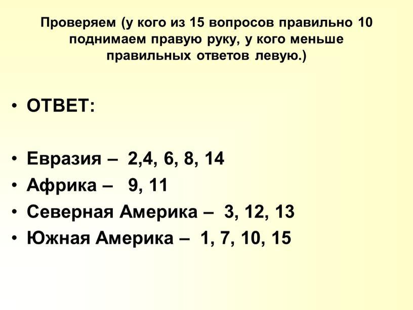 ОТВЕТ: Евразия – 2,4, 6, 8, 14