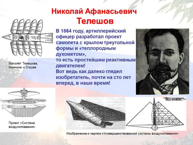 Махолёт Телешова, Меннона и Струве