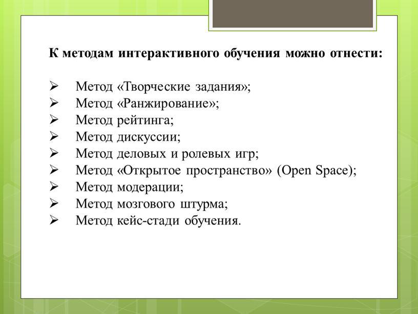 К методам интерактивного обучения можно отнести: