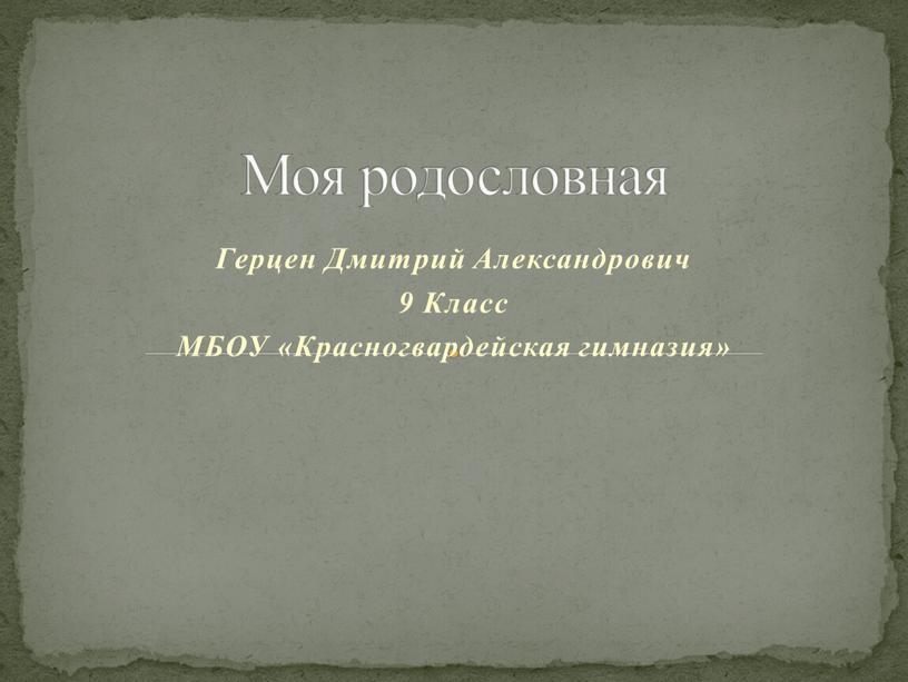 Герцен Дмитрий Александрович 9