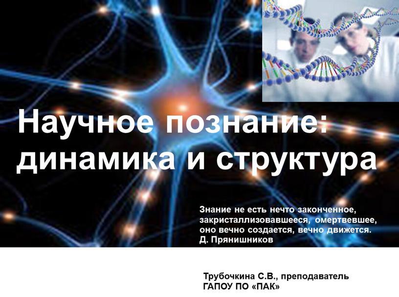 Научное познание: динамика и структура