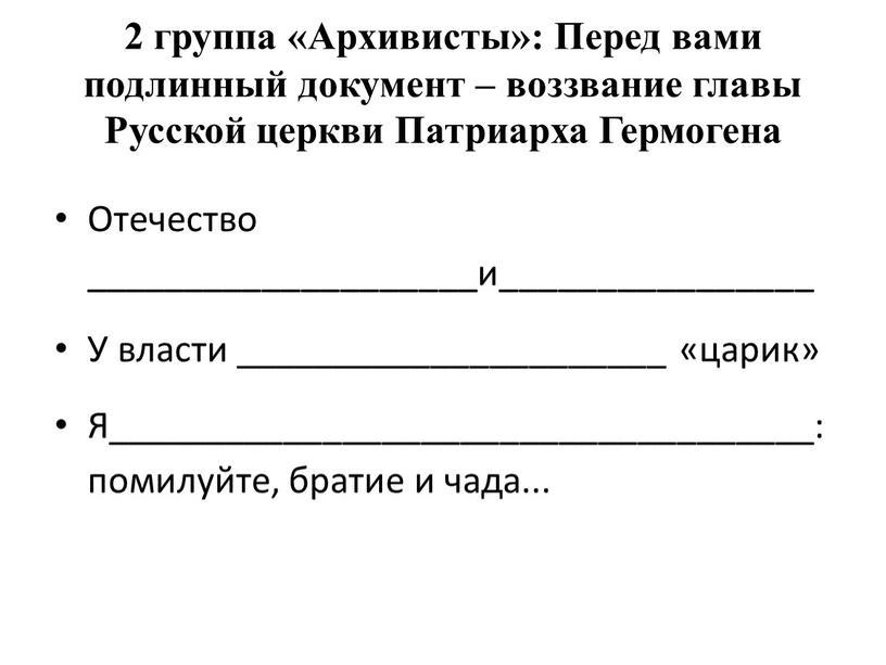 Архивисты»: Перед вами подлинный документ – воззвание главы