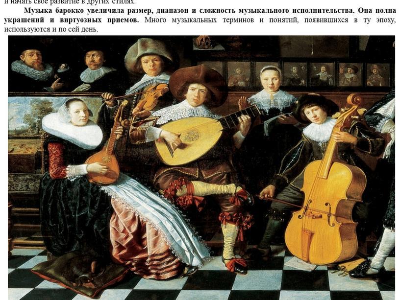 Барокко в музыке сыграло свою роль, сделав ее более разносторонней , позволив выйти ей за пределы церкви и начать свое развитие в других стилях