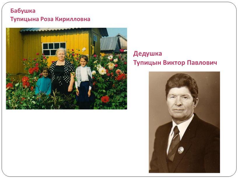 Бабушка Тупицына Роза Кирилловна