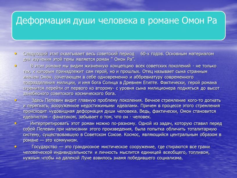 Следующий этап охватывает весь советский период 60-х годов