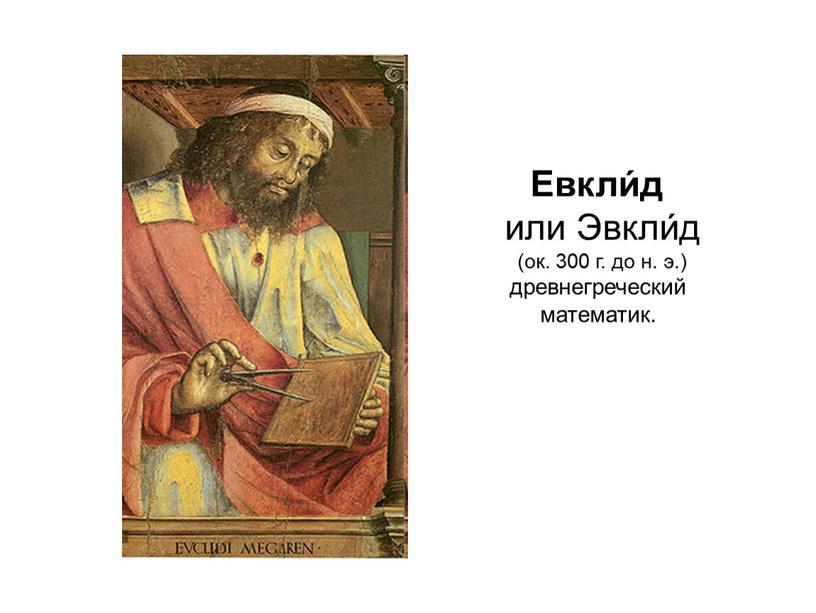 Евкли́д или Эвкли́д (ок. 300 г