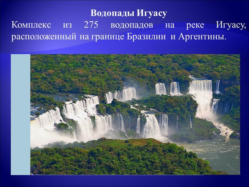 Водопады Игуасу Комплекс из 275 водопадов на реке