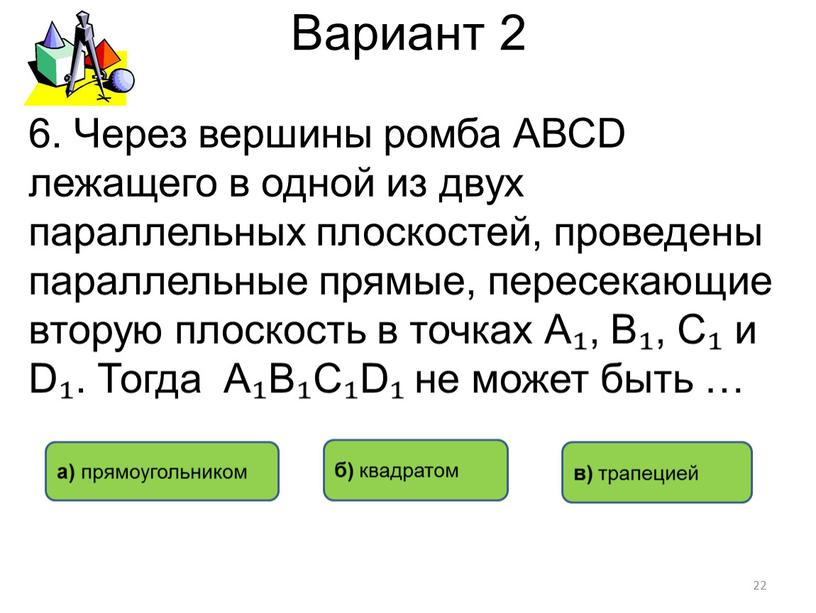 Вариант 2 в) трапецией б) квадратом а) прямоугольником 22 6