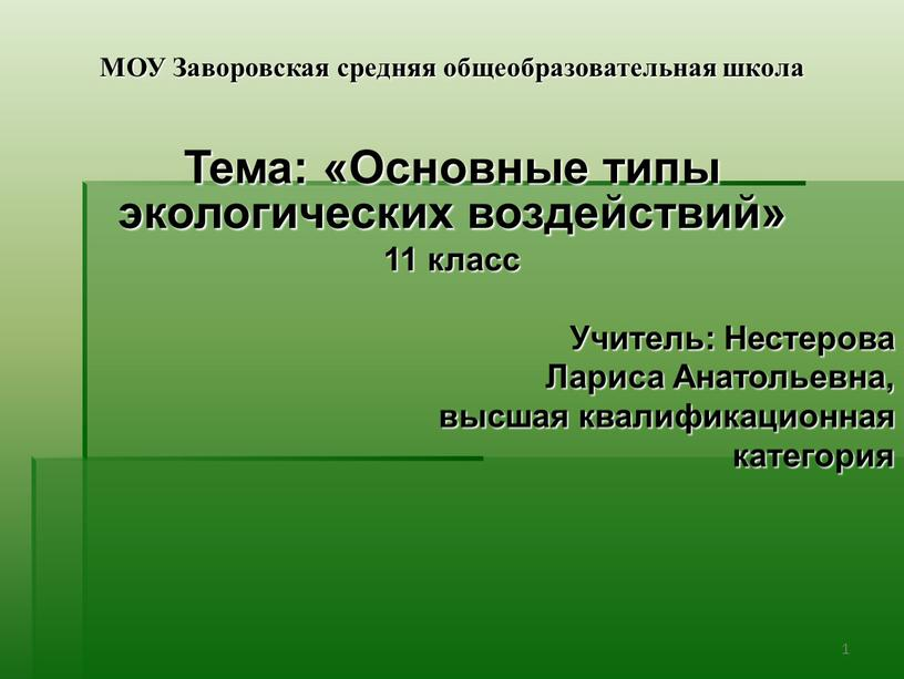МОУ Заворовская средняя общеобразовательная школа