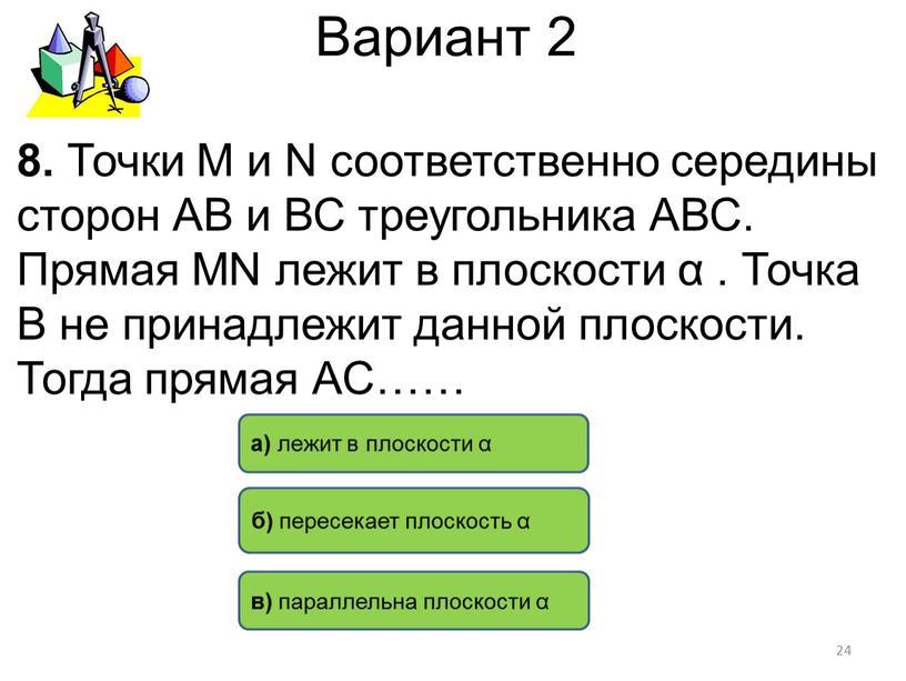 Вариант 2 8. Точки М и N соответственно середины сторон