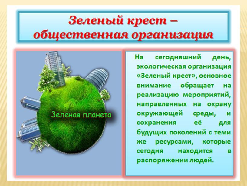 Сравнительная характеристика молодежного движения-защитников природы Великобритании и России