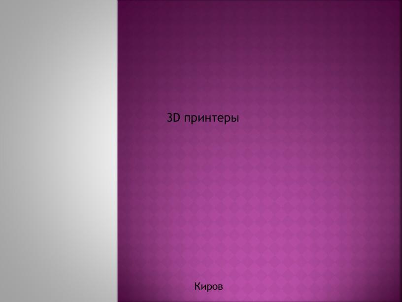 3D принтеры Киров