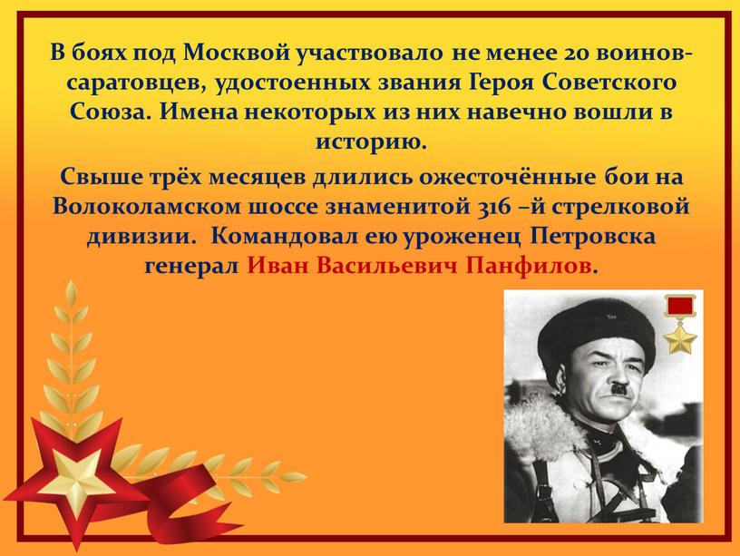 В боях под Москвой участвовало не менее 20 воинов-саратовцев, удостоенных звания