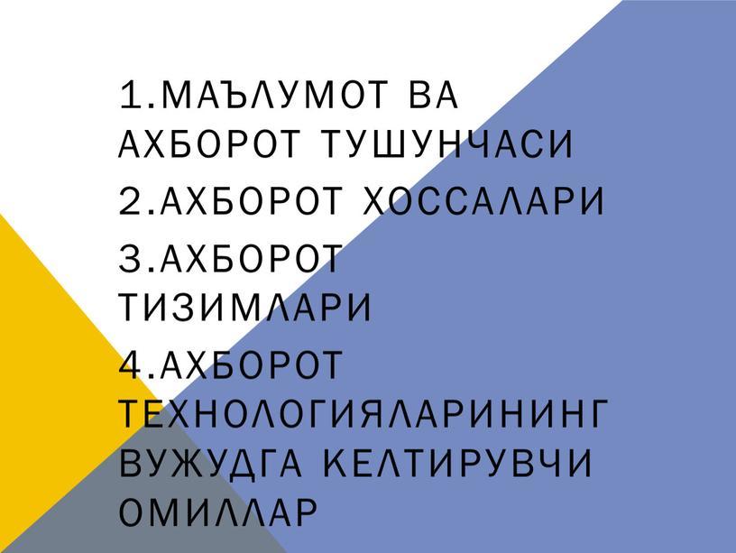 Режа : 1.Маълумот ва ахборот тушунчаси 2